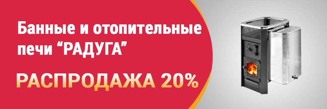 Радуга скидка 5%