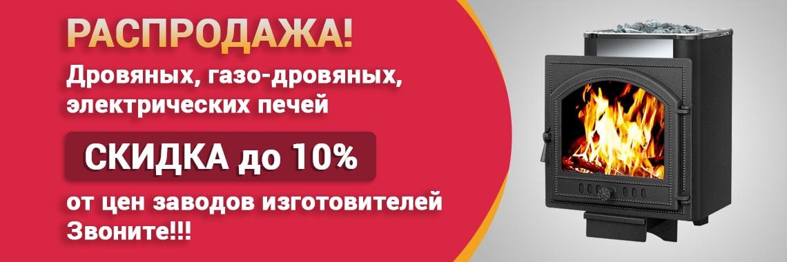Печи 10%