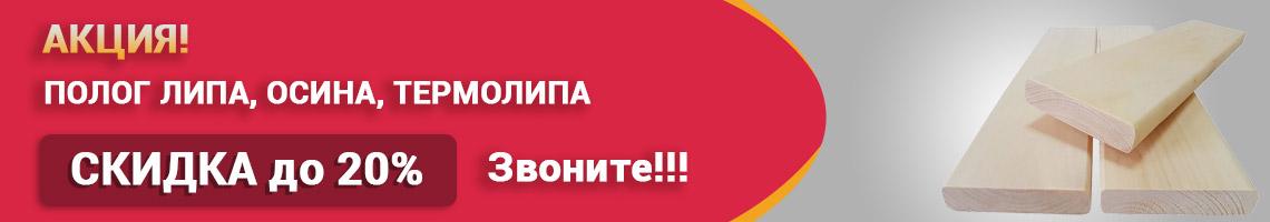 полог